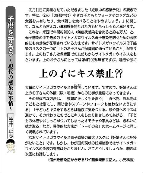 2013年5月2日掲載