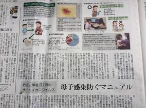 2/19読売新聞