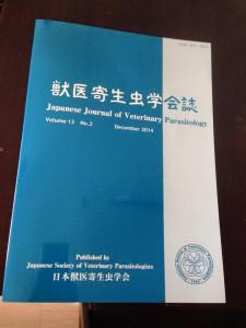 獣医寄生虫学会誌2015