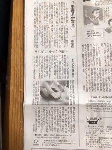 20161103朝日新聞患者を生きるトキソプラズマ4