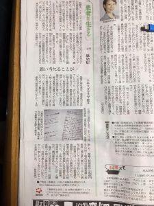 20161102朝日新聞患者を生きるトキソプラズマ3