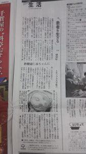 20161031朝日新聞患者を生きるトキソプラズマ1