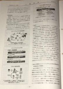 三重医報201612月号2