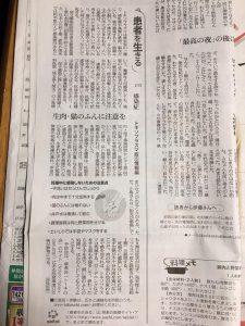 20161104朝日新聞患者を生きるトキソプラズマ5