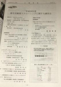 三重医報210612月号1