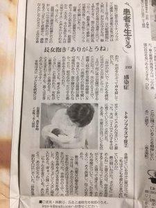 20161101朝日新聞患者を生きるトキソプラズマ2