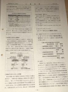 三重医報201612月号3