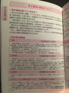 埼玉県母子手帳母子感染1