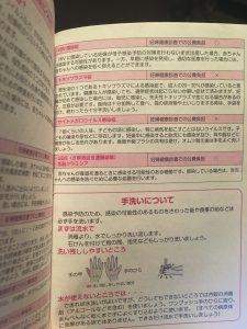 埼玉県の母子手帳「母子感染」のページ