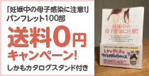 「妊娠中の母子感染に注意!」パンフレット+ポスターを無料でお送りさせていただきます。(初回限定)